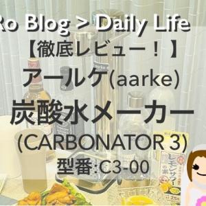 【徹底レビュー】アールケの炭酸水メーカーをブログで口コミ!