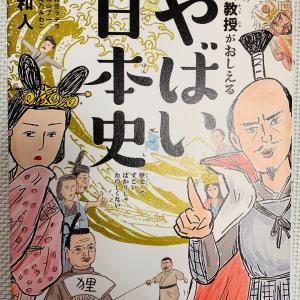 9/25.26勉強スケジュール。思考力育成テスト。やばい日本史。