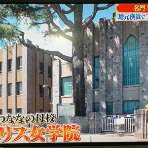THE 名門校。【フェリス女学院】感想。