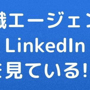 LinkedIn でいかに転職エージェントや会社採用担当者が活動しているか公開します!