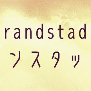 randstad  ランスタッド