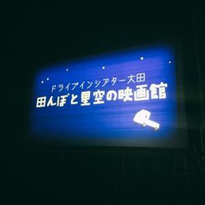 田んぼと星空の映画館