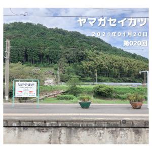 山香の田んぼ再生計画【2日目】大寒