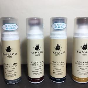 FAMACO(ファマコ)スエードダイムリキッド 補色・保革