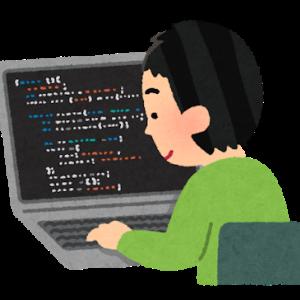 久々にプログラミングを…
