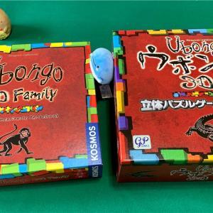 ウボンゴ3Dファミリー & 日本語版