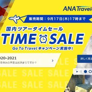 「Go Toトラベル」に「ANAタイムセール」で割引き二重取り!