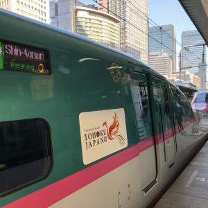 えきねっと・東北新幹線が半額に?!
