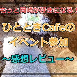 ひとときCafeのイベント参加!岡崎が好きになる!イベント体験レビュー