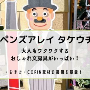 岡崎の文具専門店!【ペンズアレイ  タケウチ】はおしゃれな文房具がいっぱい!