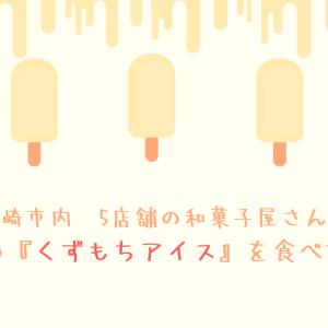 【2021】夏の超定番デザート!岡崎市内のくずもちアイス全22種類を食べてみた!