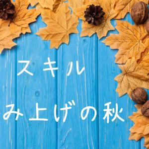 【フリーランス1年め】新記録を出した夏、積み上げの秋