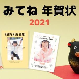 【2021年】年賀状はアプリ「みてね年賀状」が簡単&オシャレでおススメ!