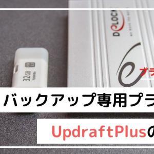 簡単で安心!バックアップ専用プラグイン「UpdraftPlus」の使い方