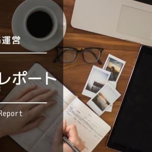 ブログ運営3か月レポート