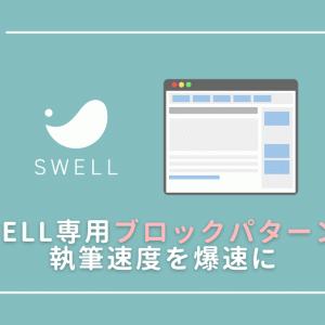 「SWELL専用ブロックパターン」を使って執筆速度を爆速に!