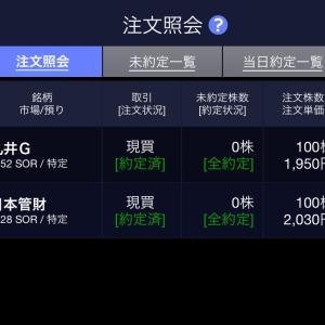 丸井グループと日本管財をGET!!
