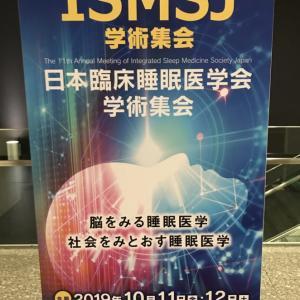 日本臨床睡眠医学会学術集会へ参加してみた