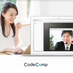 CodeCamp(コードキャンプ)のデザインマスターコースとは?評判&口コミ・学べるスキル・無料体験の内容・割引情報まとめ