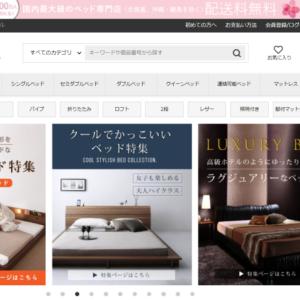 日本最大級ベッド専門店「ベッドスタイル」とは?