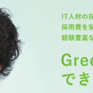 【体験談】『Green』は未経験でWEB業界に転職するなら必須!口コミも