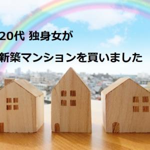 20代独身女が新築マンションを買いました
