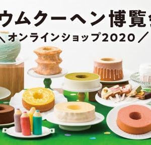 バウムクーヘン博覧会2020in松坂屋名古屋店のおすすめ3選