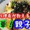 ■簡単親子丼