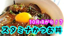 ■スタミナかつお丼:簡単料理
