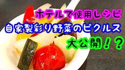 ■自家製彩り野菜のピクルス:家庭でも簡単!