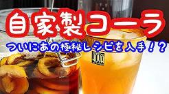 ■自家製コーラ:極秘レシピ!