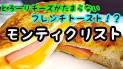 ■モンティクリスト:フレンチトースト!?