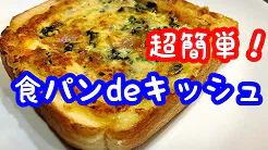 ■食パンdeキッシュ:簡単レシピ
