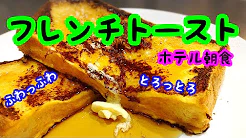 ■フレンチトースト:ホテルレシピ