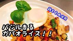 ■バジル香るガパオ:簡単レシピ