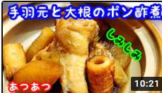 ■手羽元と大根のポン酢煮