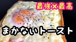 ■まかないトースト:まかない飯