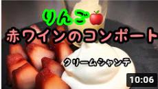 ■リンゴと赤ワインのコンポート