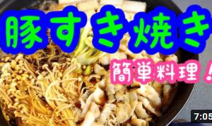■豚すき焼き:簡単料理