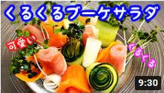 ■くるくるブーケサラダ:おもてなし
