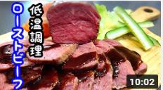 ■【低温調理】ローストビーフ
