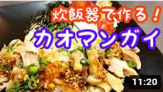 ■カオマンガイ:炊飯器レシピ