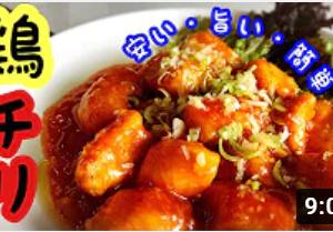 ■鶏チリ:鶏むね肉レシピ