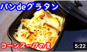 ■パンdeグラタン:グラタンパン