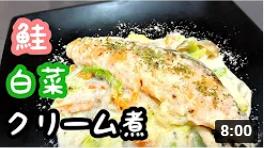 ■鮭と白菜のクリーム煮