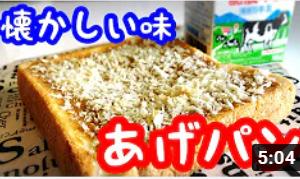 ■懐かしい味あげパン:給食レシピ