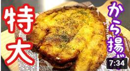 ■大鶏排(ダージーパイ):台湾グルメ