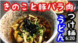 ■うどんつけ麺:きのこと豚バラ肉