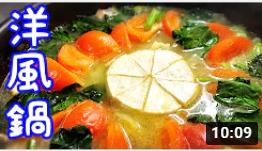■カマンベールチーズとトマトの洋風鍋:塩麹レシピ