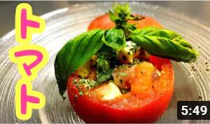 ■生ハムとトマトのファルシ:簡単レシピ